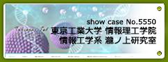 No.5550 東京工業大学情報理工学院情報工学系 瀧ノ上研究室