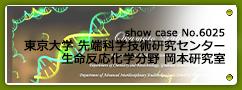 No.6025 東京大学先端科学技術研究センター 生命反応化学分野 岡本研究室