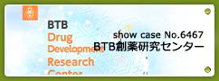 No.6467 BTB創薬研究センター