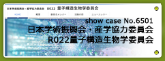 No.6501 日本学術振興会・産学協力委員会 R022量子構造生物学委員会