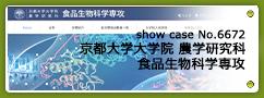 No.6672 京都大学大学院 農学研究科 食品生物科学専攻